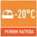Работа в режиме нагрева при -20°C