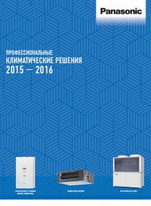 Panasonic кондиционеры каталог 2016 pdf кондиционеры с установкой в электроуглях